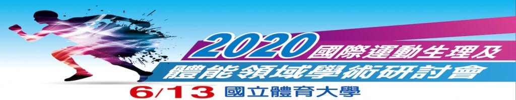 2020國際運動生理暨體能領域學術研討會